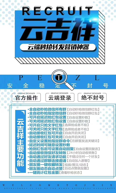 【云端秒抢云吉祥官网】官方微信24小时红包秒抢地址/激活码购买