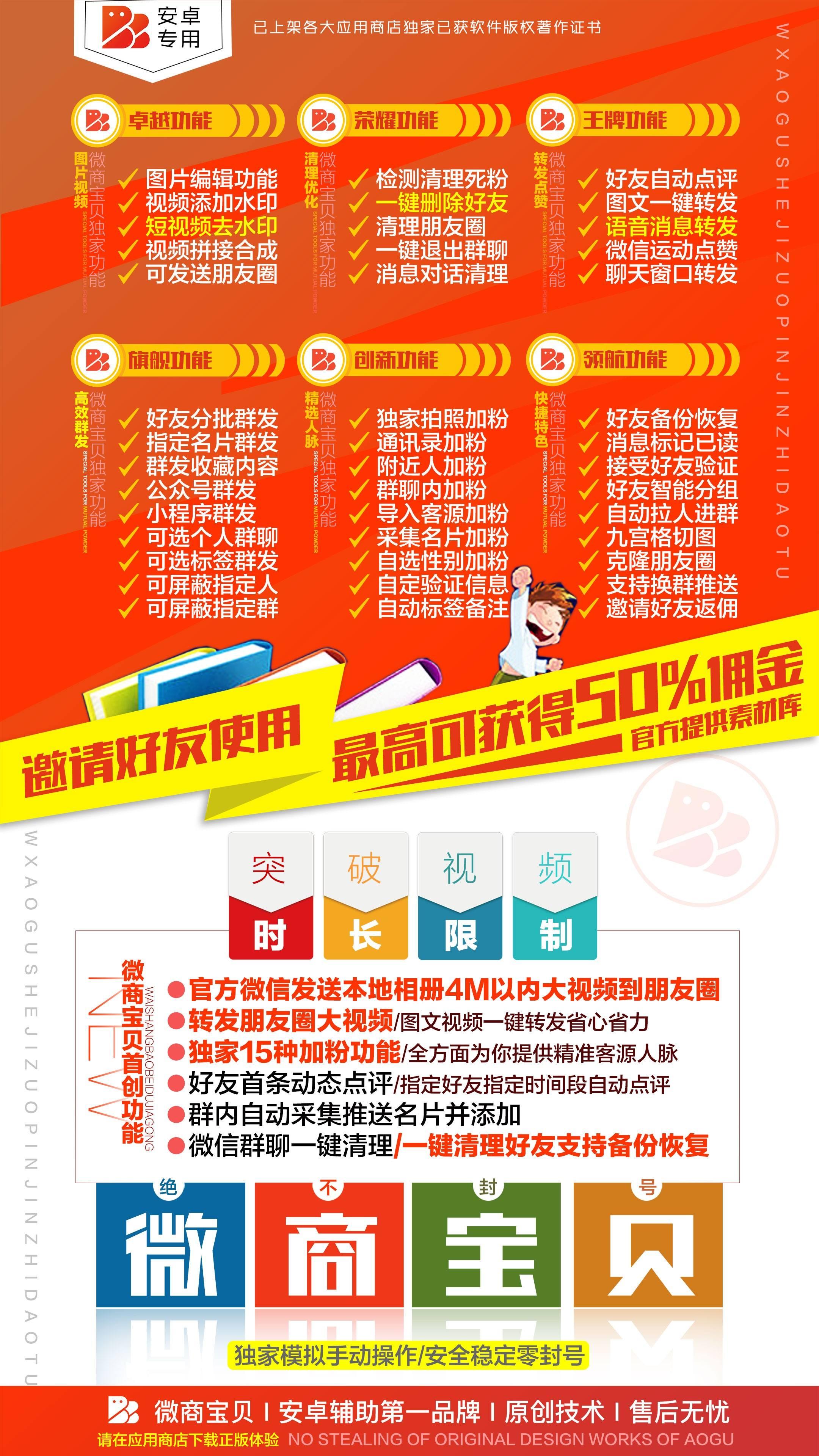 【安卓微商宝贝官网】官方微信一键转发爆粉软件官网授权