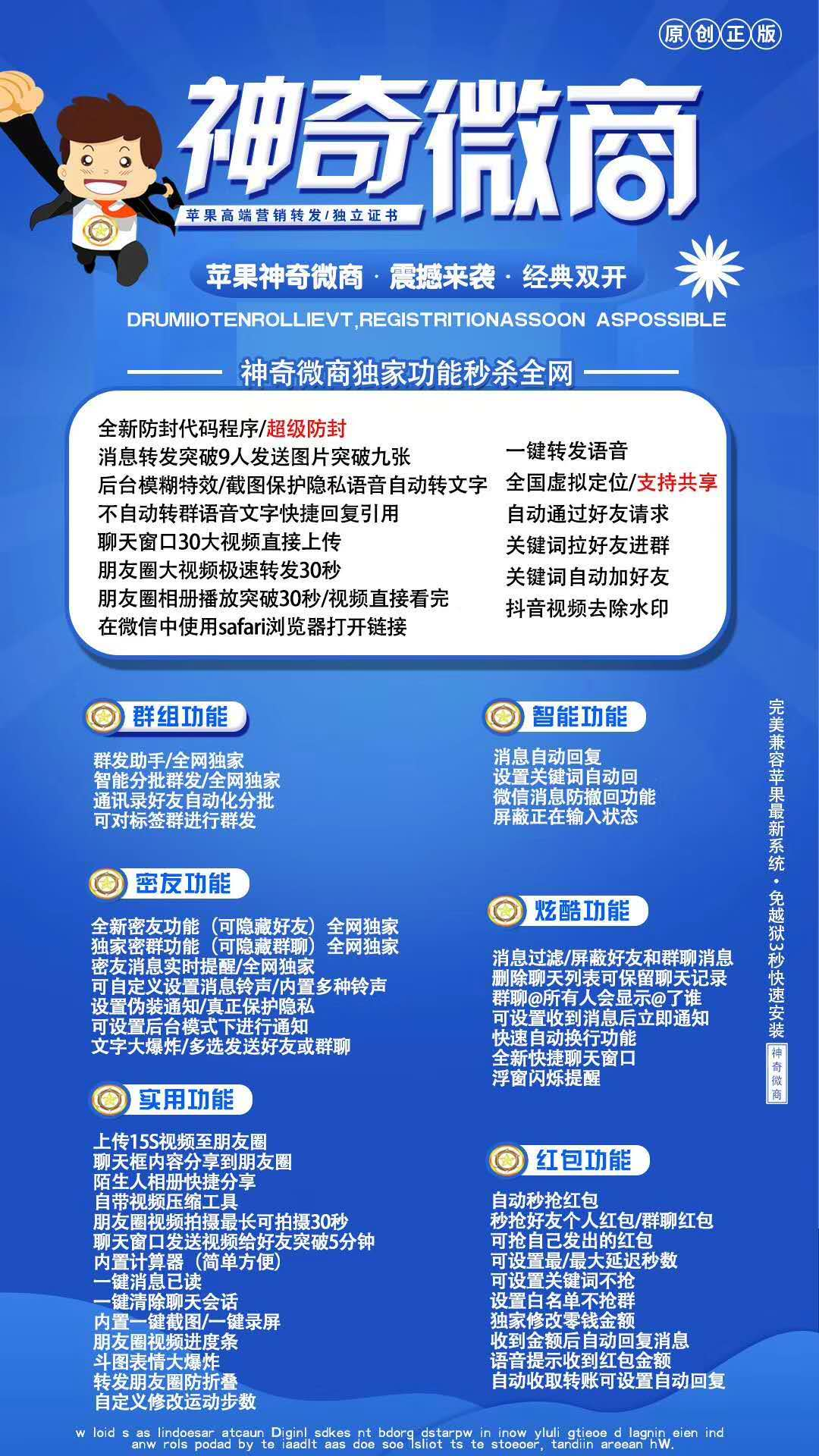 【苹果神奇微商官网】微信多开一键转发下载/激活码购买