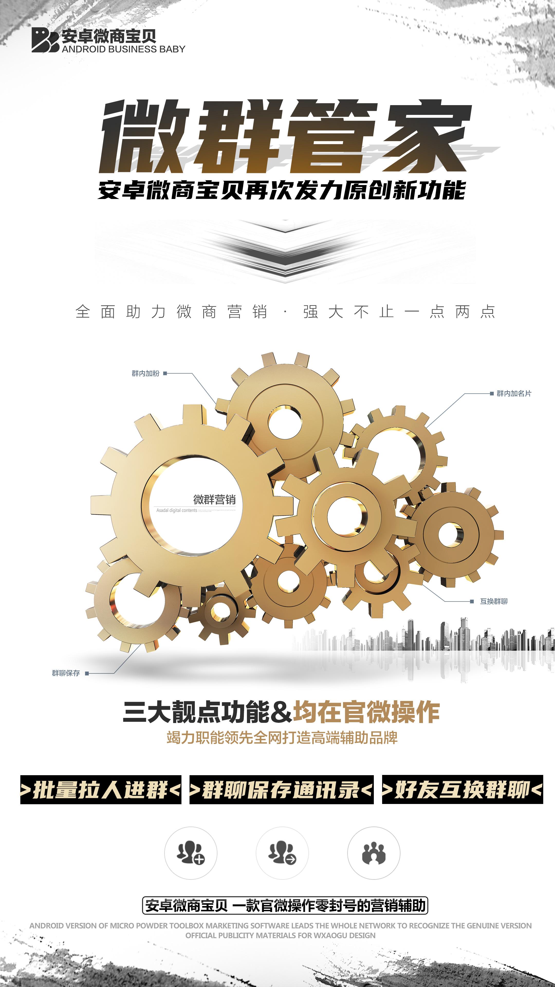 【微商宝贝官网】安卓官微群管家零封号营销软件授权激活码