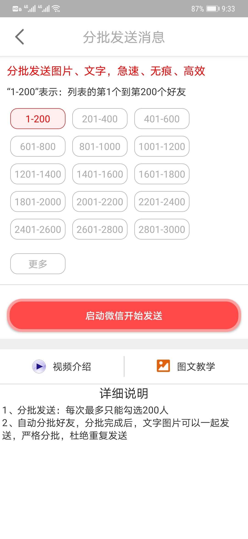 【安卓微商工具箱官网下载激活授权码月卡年卡永久卡】官方微信自动群发