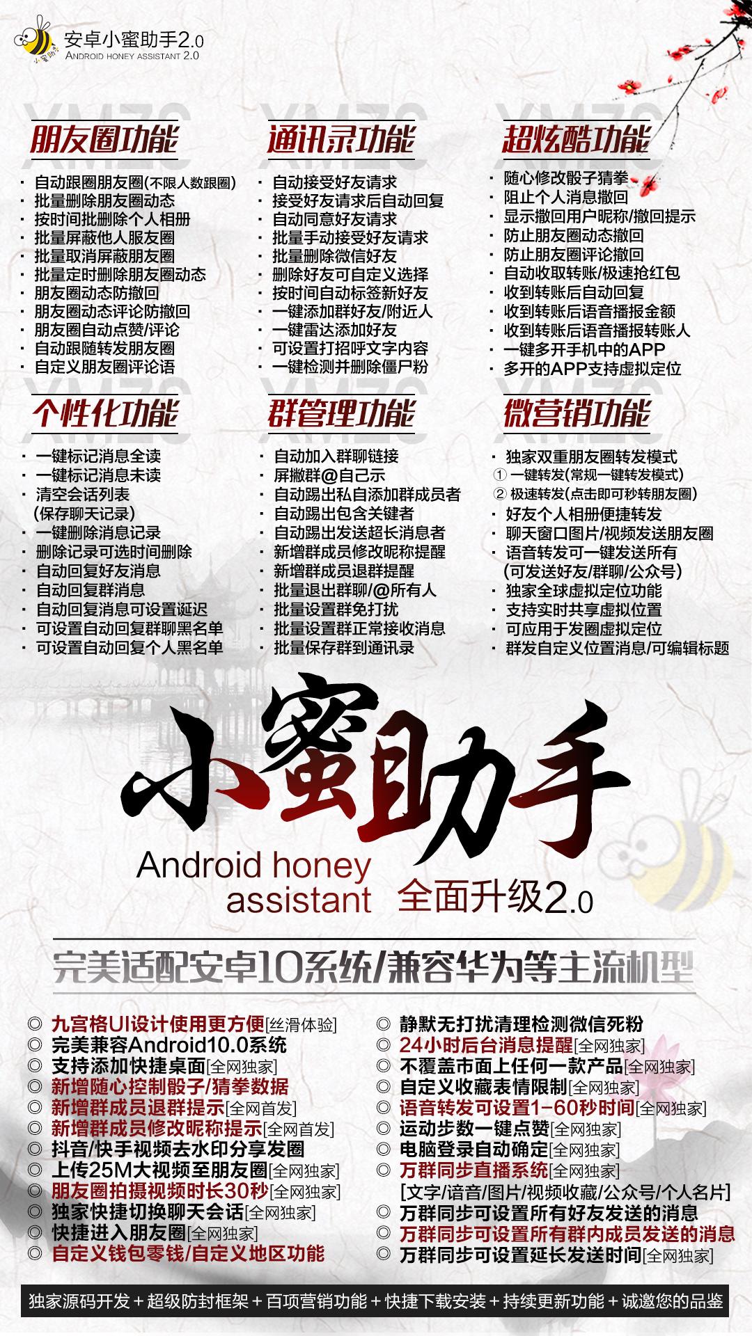 【小蜜助手2.0S官网下载激活授权码】安卓微信多开分身一键转发营销软件