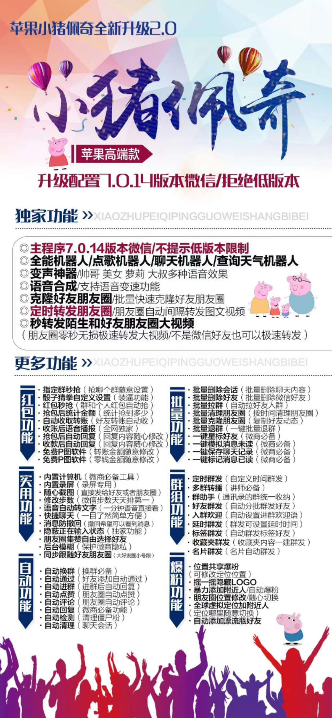 【小猪佩奇2.0官网下载激活授权码】苹果微信多开分身独立证书一键转发无视低版本