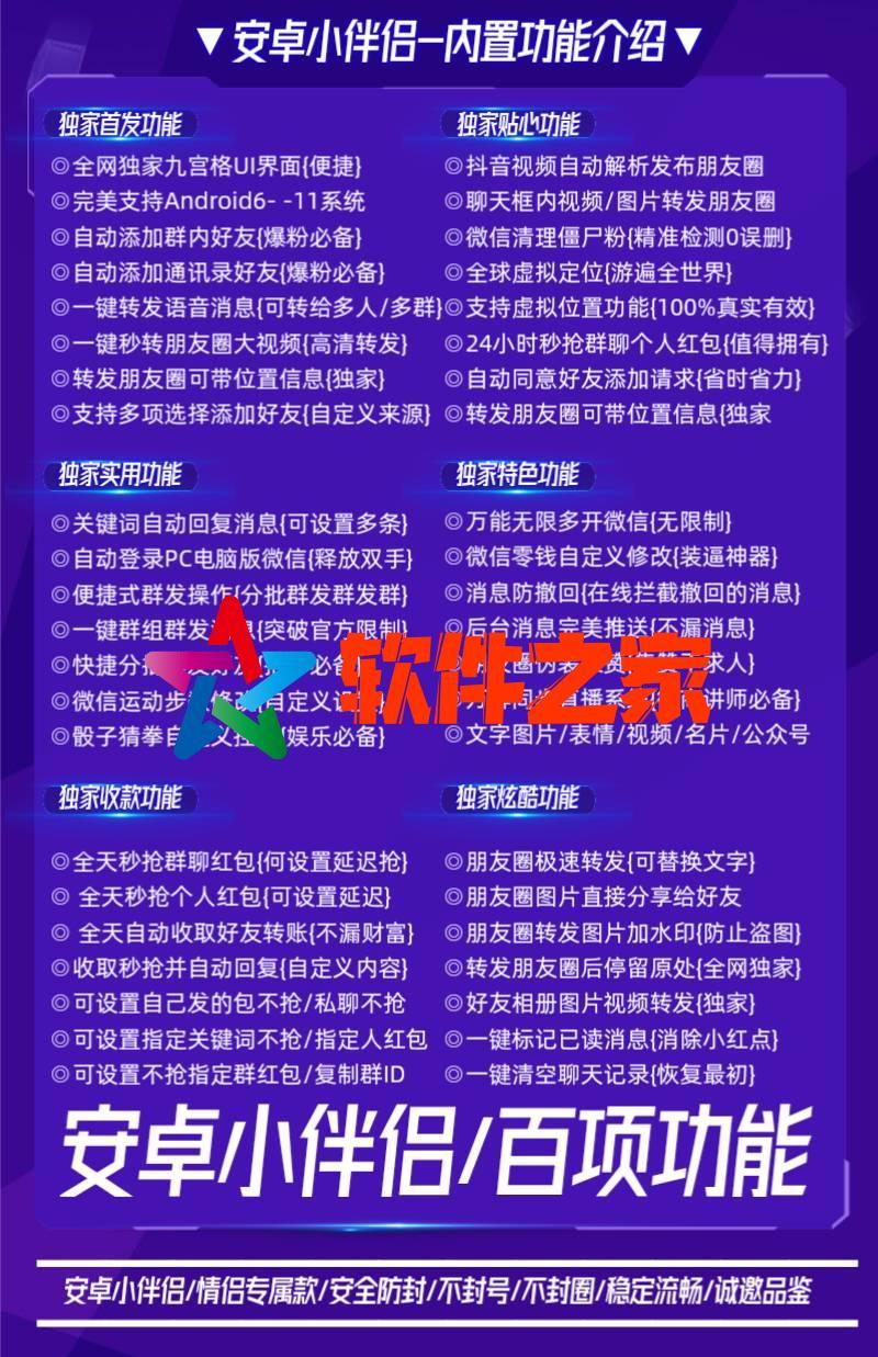 安卓微信多开小伴侣官网地址一码双版本支持男生女生全新的九宫格ui设计内置官方微信/无限多开 》 ˙ ˙全新九宫格UI界面/快捷 》 ˙ ˙步数修改/群聊爆粉/方便 》