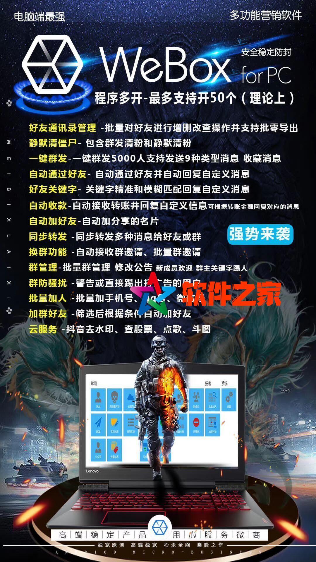 【webox官网下载更新地址】电脑pc最强多功能营销工具