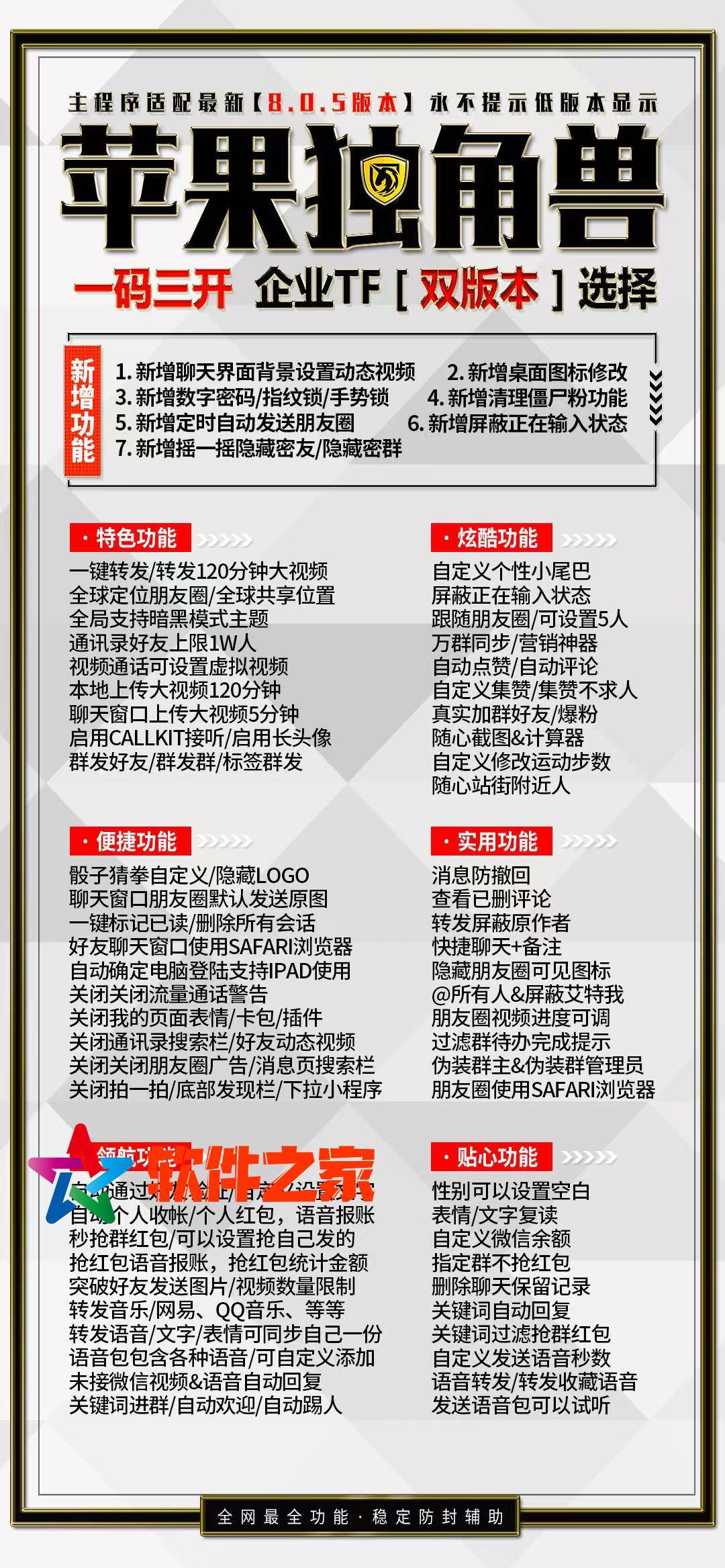 【苹果优选改名独角兽官网下载更新地址】苹果ios微信多开分身一键转发营销软件 独家兼容ios最新15系统